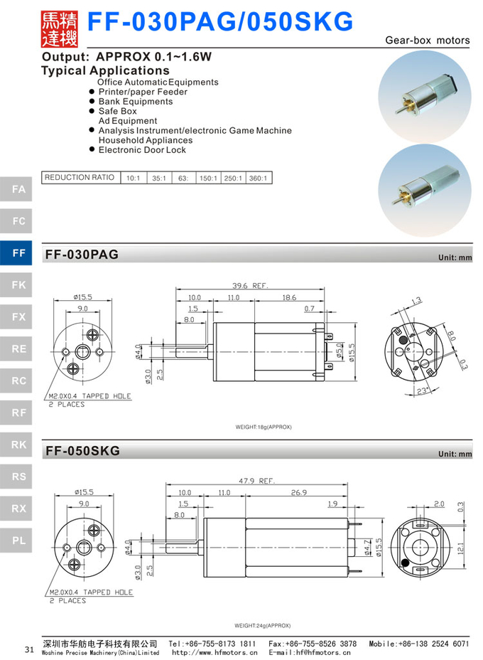 Waterproof DC Gear Motor 16mm Diameter with 60RPM Rated Load Speed